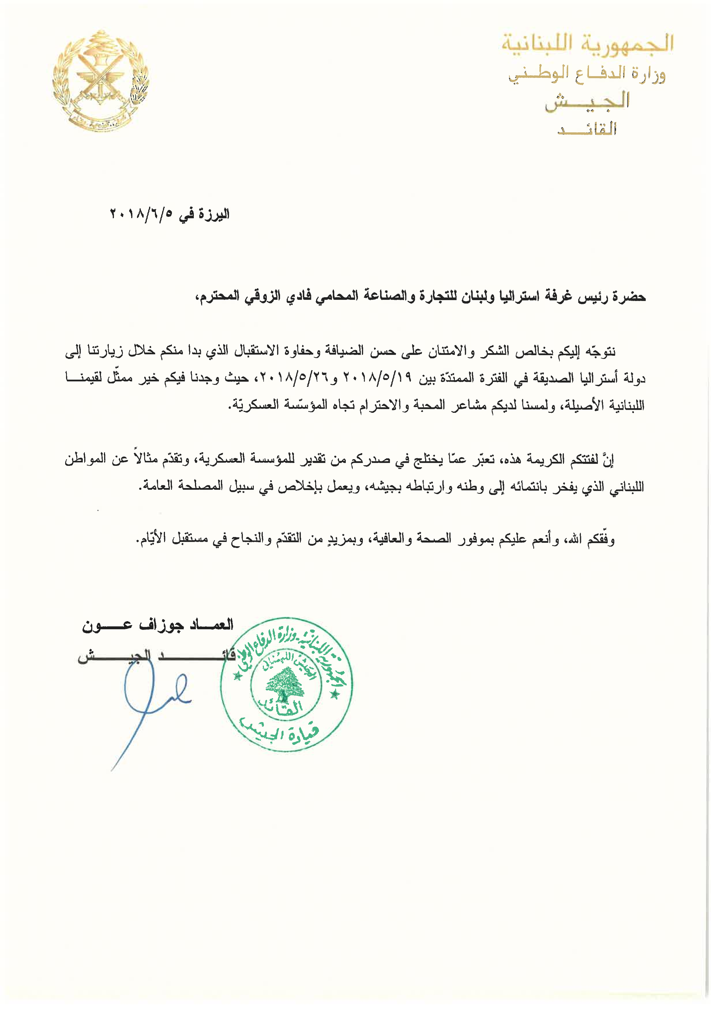 Latest news australia lebanon chamber of commerce industry alcci a very complimentary thank you letter to the australia lebanon chamber of commerce industry from the commander of the lebanese army expocarfo Images
